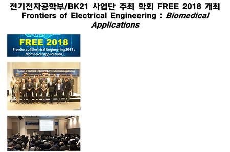 전기전자공학부/BK21 사업단 주최 학회 FREE 2018 개최 Frontiers of Electrical Engineering : Biomedical Applications