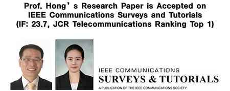Prof. Hong's Research Paper is Accepted on  IEEE Communications Surveys and Tutorials (IF: 23.7, JCR Telecommunications