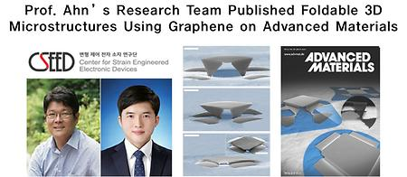 Prof. Ahn's Research Team Published Foldable 3D Microstructures Using Graphene on Advanced Materials